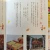 竈門神社「秋のえんむすび大祭」に行ってきました。