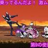 【プレイ動画】アスカが乗ってるんだよ! 激ムズ★3 第9の使徒、襲来