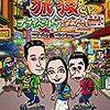 僕のオススメ旅行DVD!!