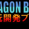 【ドラゴンボール食玩企画開発ブログ】ADVERGE MOTION4初出情報&超戦士フィギュア情報!