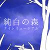 【福岡市】純白の森ナイトミュージアム@天神モノリスに行きました!