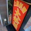 中華街の「大新園」でつけわんたん、ワンタン、焼きわんたん、皮付豚バラ肉の醤油煮込み、揚げわんたん。