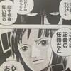 ワンピースブログ[二十六巻] 第339話〝うわさ〟