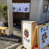 カレー番長への道 ~望郷編~ 第267回「西川口さんぼ」
