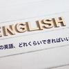アメリカ駐在妻の英語はどれくらいできればいいの?【海外赴任・妻・英語準備】
