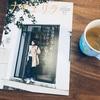 充実の朝。ナチュリラという雑誌が素敵。
