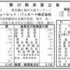 日本ヒューレット・パッカード株式会社 第22期決算公告