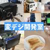 Ogaki Mini Maker Faire 2018 #OMMF2018 に「変デジ開発室」で出展します