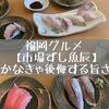 市場ずし魚辰(福岡市長浜)口コミ高評価の回転寿司へ!行かなきゃ損するレベルだった
