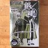 📚19-2銀魂/68巻