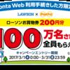 先着100万名!ponta Web利用手続きでローソンお買物券200円