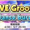 ゆずさんとの新曲出来ました!デレステ LIVE Groove Dance burst 「無重力シャトル」