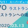 さよならスーパービュー踊り子【ラストランへの道】(2020年03月13日)