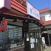名古屋コーチン醤油@麺屋 菜々兵衛 2020ラーメン#28