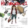 14歳の少年『交響詩篇エウレカセブン ハイエボリューション 1』☆ 2018年40作目