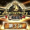 ウイコレ  2周年記念イベント 第3弾