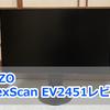 【高画質】イラスト作成にも使えるEIZOのフレームレスモニター「FlexScan EV2451-RBK」レビュー