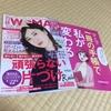 日経WOMAN 5月号を買いました。主婦になっても読むのは楽しい♪