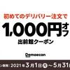 【4/25最新】出前館の割引クーポン情報!入手方法と使い方も解説