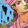 【ジョジョリオン】23巻感想!全てが終わりに近づいていく!
