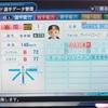 268.リクエスト 岩間尚志選手 (パワプロ2018)