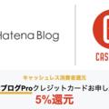 【追記あり】クレジットカードによる「はてなブログPro」の決済で5%還元されます(キャッシュレス・消費者還元)