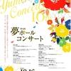 12/14-15 夢ホールコンサート 出演者募集中