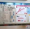 2018−2019シーズン滑走記録4〜6(2018年12月29日(土)〜31日(月)会津高原高畑スキー場)