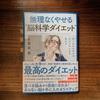 """無理なくやせる""""脳科学ダイエット"""" 久我谷 亮◆読んだ本シリーズ"""