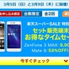 ZenFone3Maxを楽天スーパーセールで買おうとした結果…