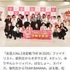 「女芸人No.1決定戦 THE W 2020」ファイナリスト