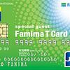 ネット経由でファミマTカードの審査落ちした人は、店頭申込みをすると受かるかもしれません