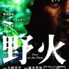 「野火」(2014)