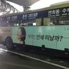 韓国旅行一日目(1)。仁川国際空港、ソウル上陸。高速ターミナル、명인만두でお昼