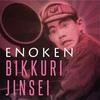 エノケン映画鑑賞記17「エノケンのびっくり人生」