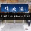 【サ道】サウナで美肌効果についてレポート!