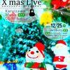 クリスマスライブを開催します♪ - KMC Live Vol.16 -