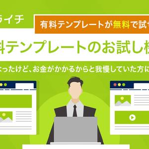 【代表・橋田が解説!】有料テンプレートのお試し機能について