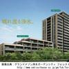 【福岡】薬院大通駅徒歩4分 グランドメゾン浄水ガーデンシティ フォレストゲートⅡ 2017年12月完成