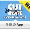 App for the Week(今週のApp)