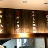 台湾ラーメンだけじゃない!名古屋萬珍軒の玉子とじラーメンは優しい味。