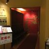 青島飯店 すすきの店(チンタオハンテン)/ 札幌市中央区南4条西5丁目 レストランプラザ札幌 2F