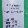 「Milky Holmes Live Tour 2013 〜おいでスペクタクル!〜」東京公演 参加感想