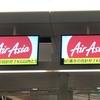 エアアジア搭乗記、羽田空港国際線の利用時の注意点を解説。エアアジア利用予定の方は1度ご覧ください。SFC取得の旅〜1