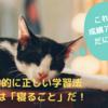 「睡眠」が勉強と学習のパフォーマンスアップに必須だぞ!という研究の話