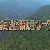 藤岡抹茶ピン探検隊(千葉ライド1日目)