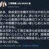 三浦瑠麗氏の正体 2020年3月24日