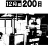 【まとめ】赤字の会社が廃業するまでの200日「12月編」