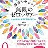 9月12日越智啓子先生のワークショップ&講演会で神戸から無限のゼロパワーを発します!