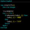 【Excel VBA学習 #11】セルの数値判定